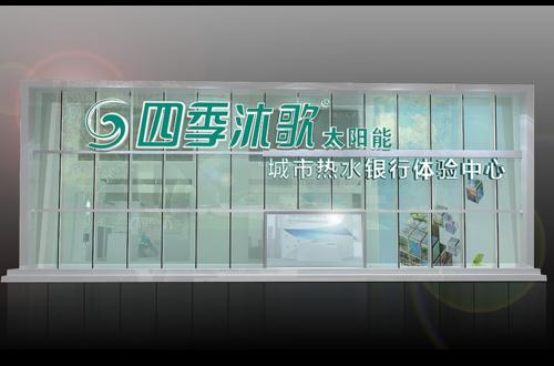 四季沐歌武汉体验馆