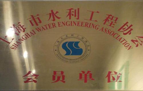 上海市水利工程協會會員單位
