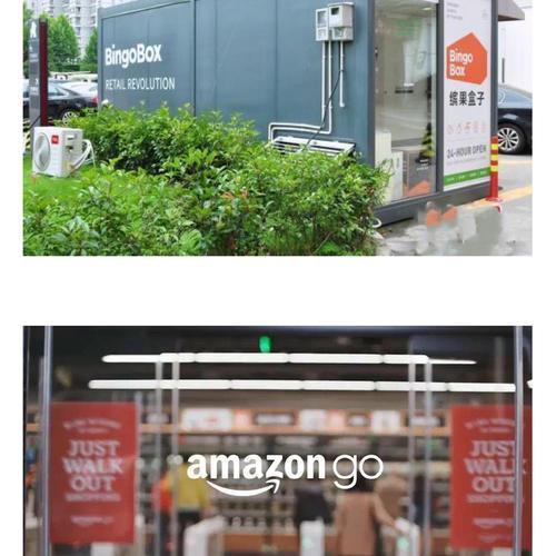 美澳打样无人智能远程模块超市样品
