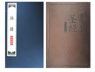 上海瑞昌促进会系列公益读书会—<<论语>> VS << Holy Bible>>