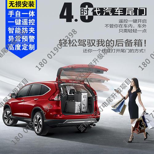 讴歌CDX升级电动尾门安装说明  上海蓝精灵改灯