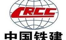 中国铁道修建总公司