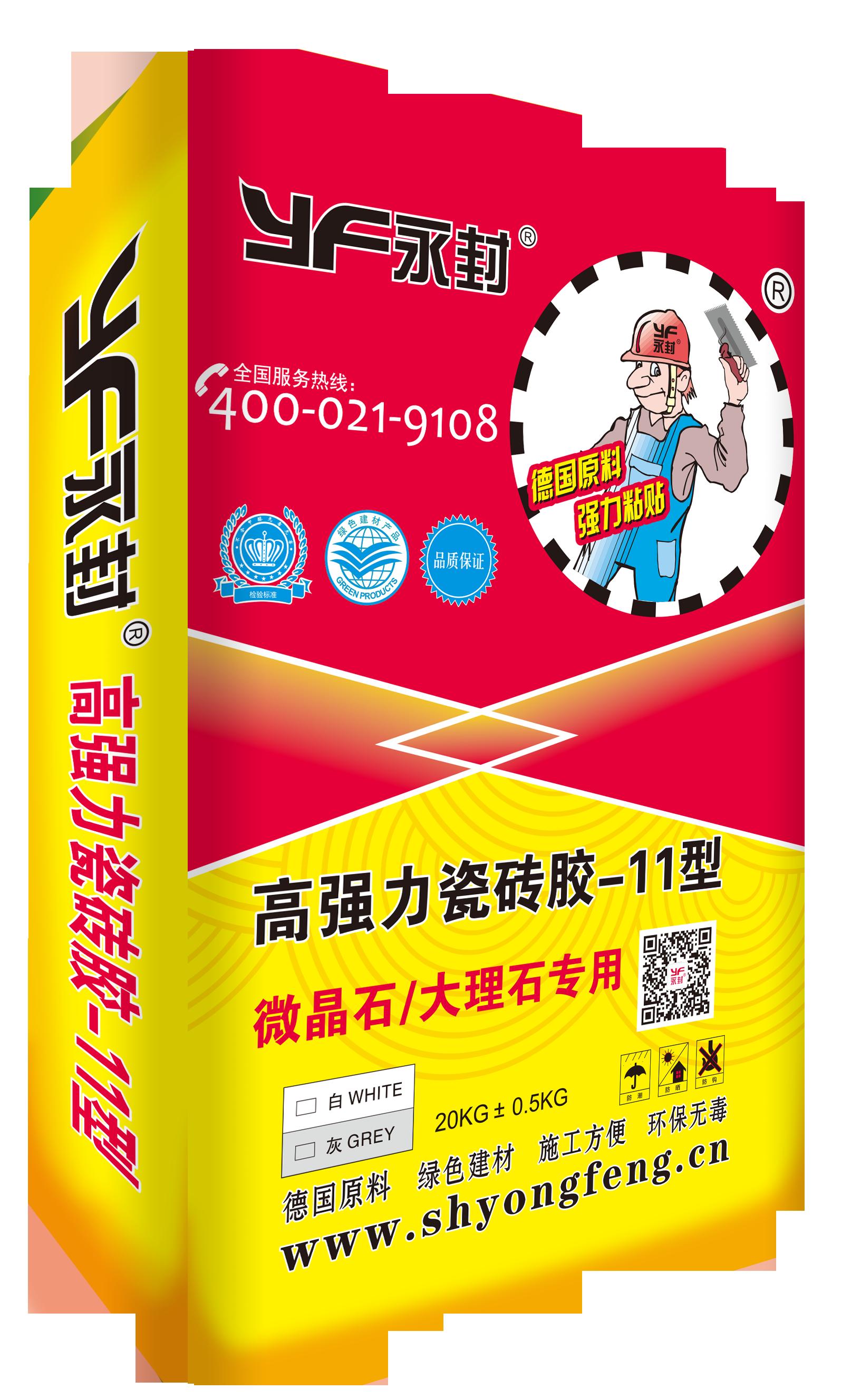 永封-11瓷砖胶效果图.png