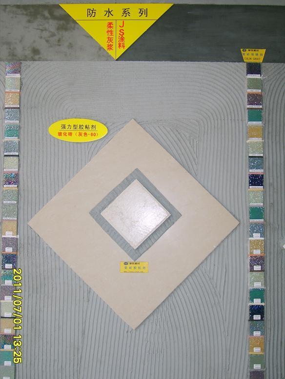 玻化砖-60强力型胶粘剂.JPG