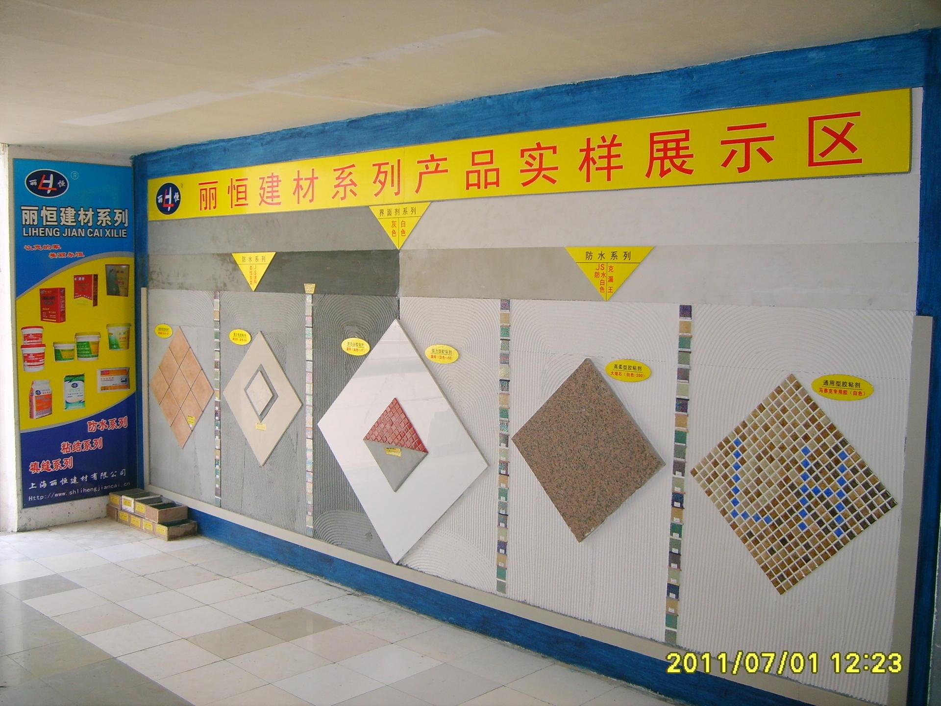 瓷砖胶系列-实样图2.JPG