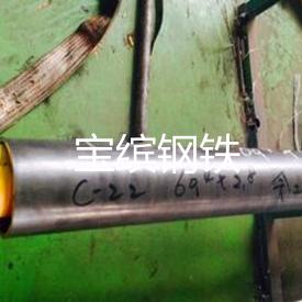 哈氏合金c-22无缝管
