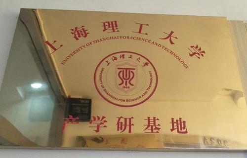 上海理工大學產學研基地