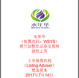 Waters Years Holdings Group Limited