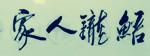 中国历史文化名村——威海荣成东楮岛