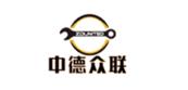 西安网站建设|西安网站制作-合作伙伴中德众联