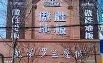傲勝地板-河南漯河店