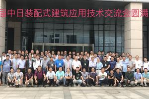 The first session of the Sino Japanese assembly building application technology conference was successfully concluded