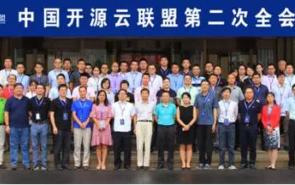 中国开源云联盟二次全会隆重召开