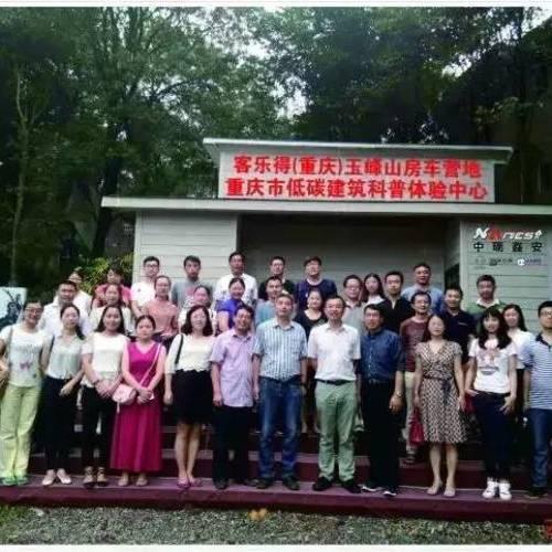 重庆市科普平台创新工作座谈会在市低碳建筑科普体验中心召开