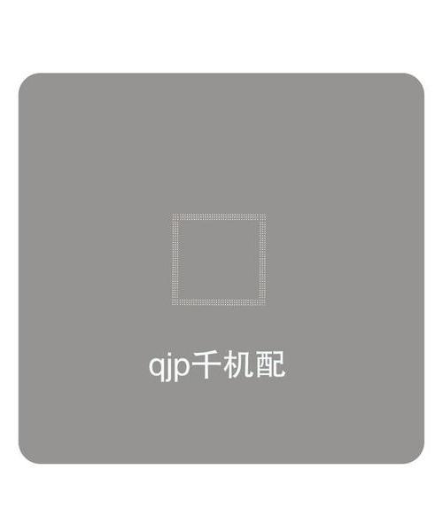 千机配植锡钢网 A9 CPU上层可不填锡上盖0.15mm 激光开孔
