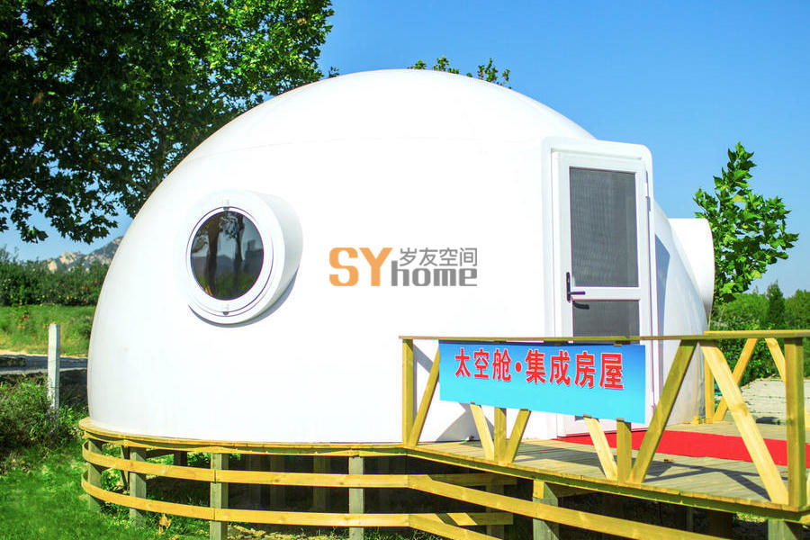 SYC007|太空舱集成房屋 铝合金板房屋  可组合 户型多变 移动房屋