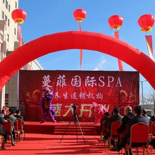 蔓菲国际SPA养生连锁机构入驻忻州河曲县