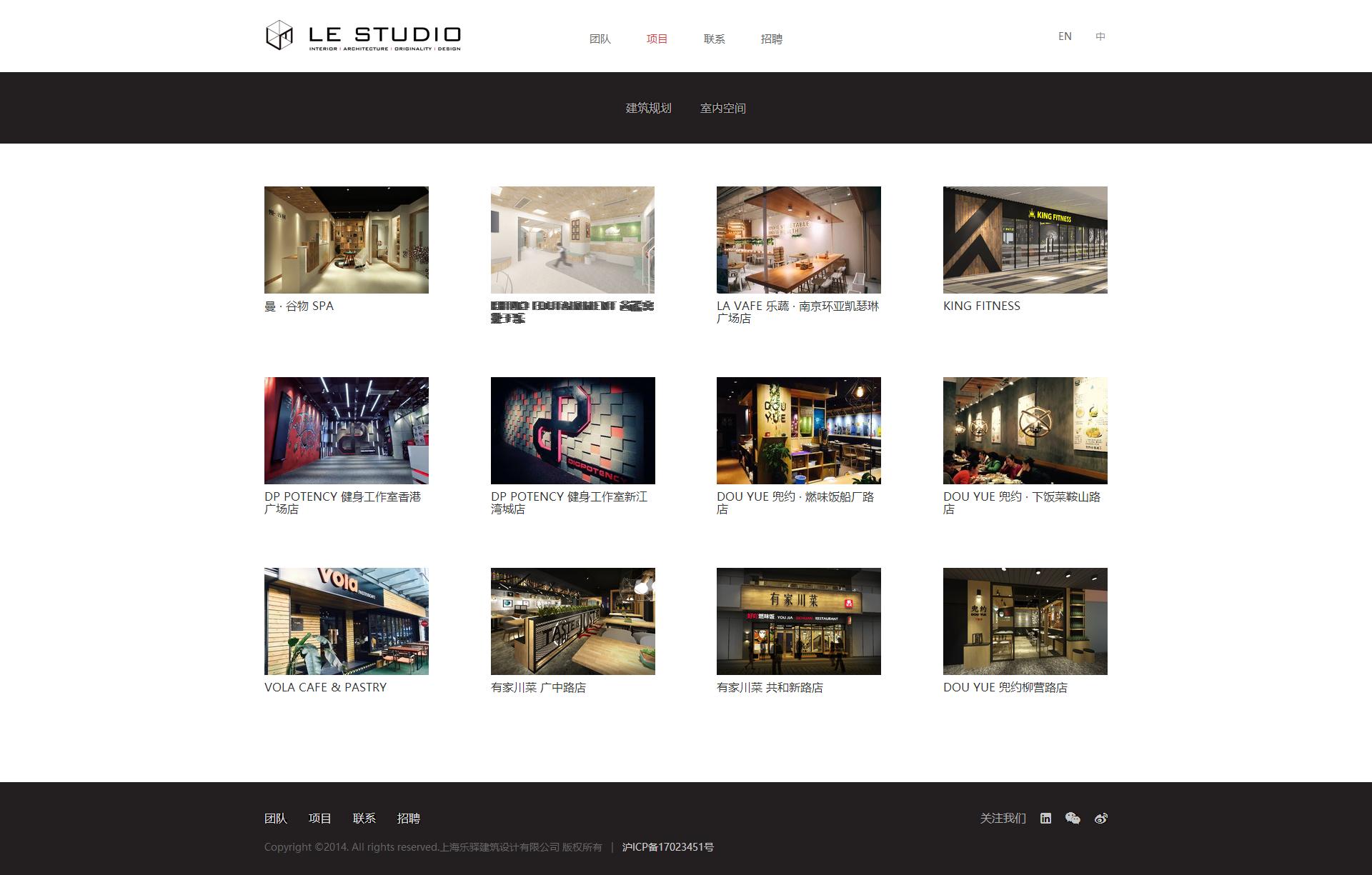 项目--上海乐驿建筑设计有限公司 上海建筑设计 上海建筑设计公司.png