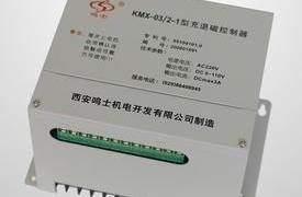 【100%正品】西安鸣士KMX-03/2-1磨床电磁吸盘用充退磁器