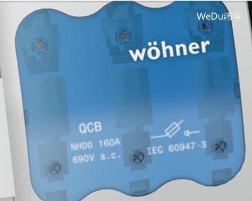 Wohner熔断器