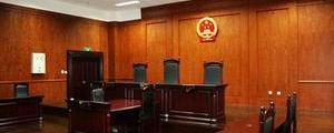 参加法庭审判
