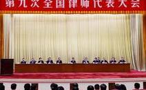 孟建柱在第九次全国律师代表大会上讲话时勉励广大律师敬畏法律忠于事实诚实守信执业为民