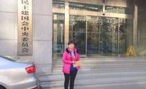 蓝翔校长妻子向全国人大全国政协举报丈夫违法