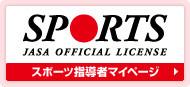 2018第27届日本东京国际运动用品及体育用品展览会