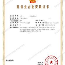 崇明县-2017.7.31-电子与智能化二级、消防二级、防水二级、装修二级、机电安装三级