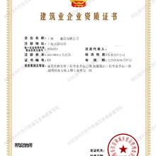 崇明县-2016.6.8-装修二级、地基基础三级、机电安装三级