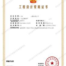 杨浦区-2015.11.17-建筑智能化系统设计专项乙级、建筑装饰工程设计专项乙级
