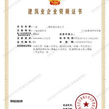 崇明县-2016.5.27-市政总包三级、消防二级、装修二级、机电安装三级