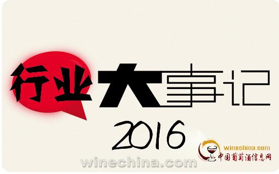 2016国内葡萄酒行业大事记