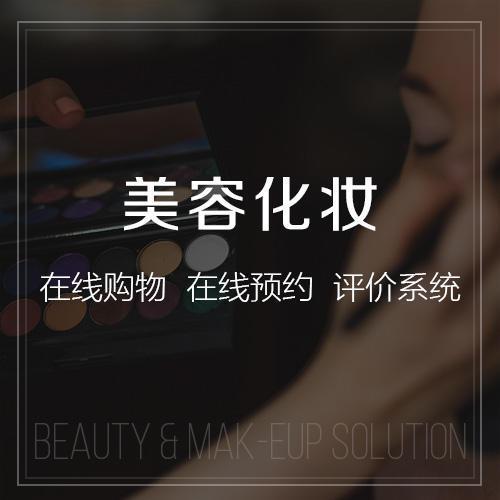 美容化妆行业方案