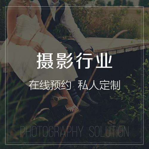 婚纱摄影行业解决方案