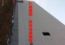 臨安泄爆墻施工