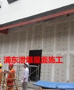 上海浦東泄爆屋面施工