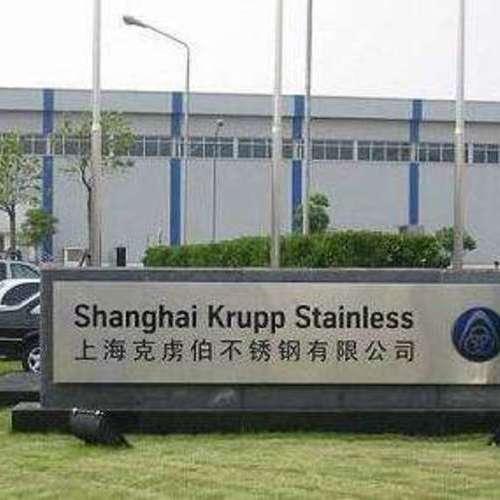上海克虏伯不锈钢工厂