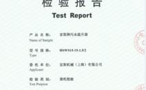 污水提升器檢驗報告