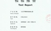 不銹鋼多級泵檢驗報告