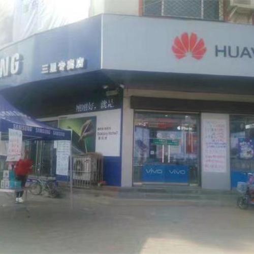 临漳县南二环口三星华为专卖店