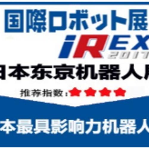 2021年第24届IREX日本东京国际机器人展览会