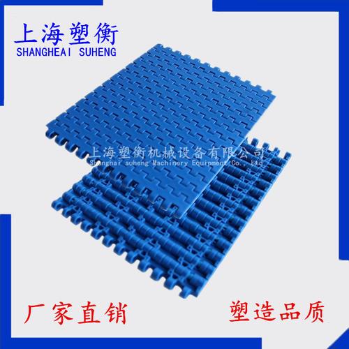 1270平板塑料网带