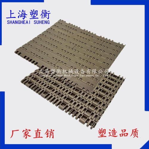 7705平板塑料网带