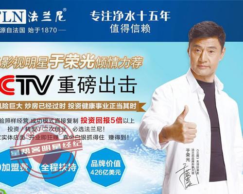 于荣光代言深圳市法兰尼净水设备有限公司