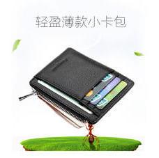 牛皮信用卡包