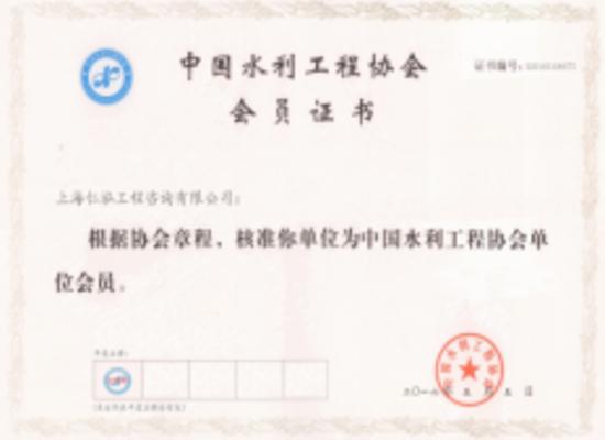 上海市建设工程咨询行业协会-会员单位