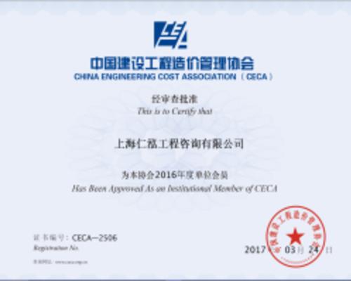 中国水利工程协会-理事会员单位