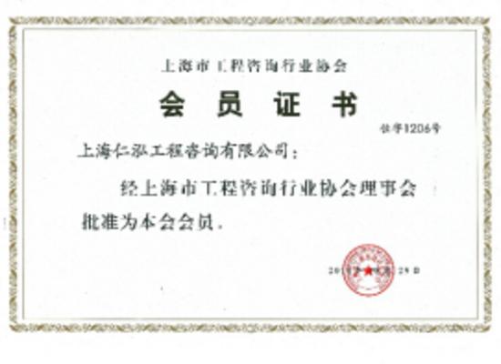 中国建设工程造价管理协会-资深会员单位