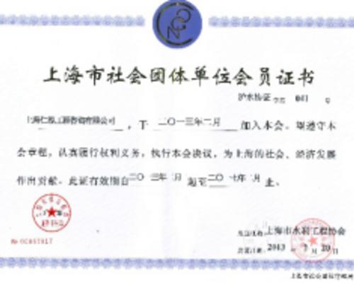 上海市工程咨询行业协会-会员单位